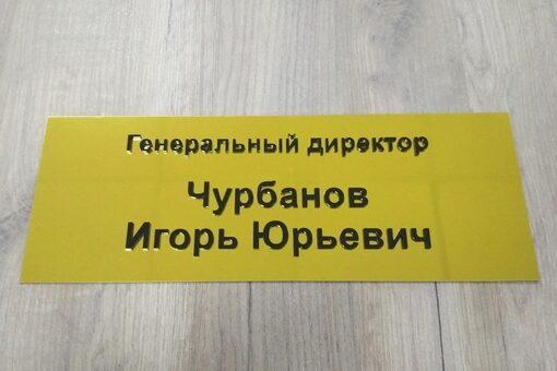 Эффектная табличка из АБС-пластика с инкрустацией из